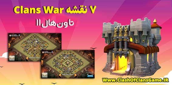 7 نقشه ClanWar برای تاون هال 11 با برج بمب