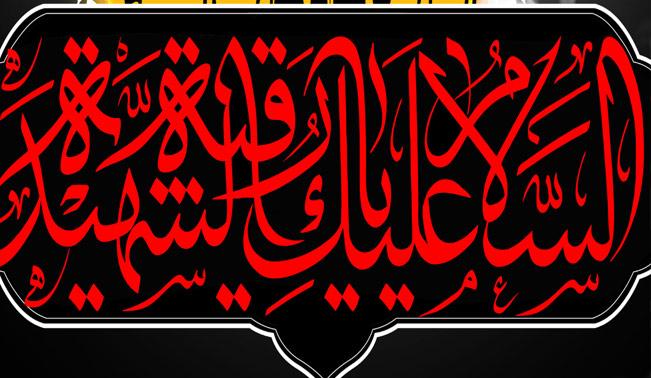 پوستر مذهبی چاپی شهادت حضرت رقیه