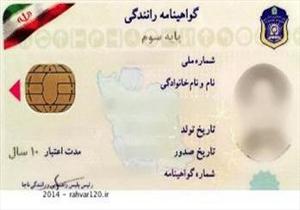 قانون اخذ گواهینامه بدون پایان خدمت+جزئیات خبر