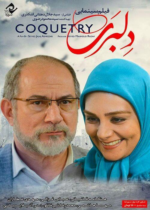 دانلود فیلم ایرانی دلبری با هنگامه قاضیانی و هدایت هاشمی لینک مستقیم