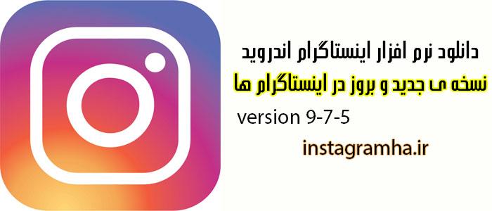 دانلود اپلیکشین اینستاگرام اندروید instagram-9-7-5