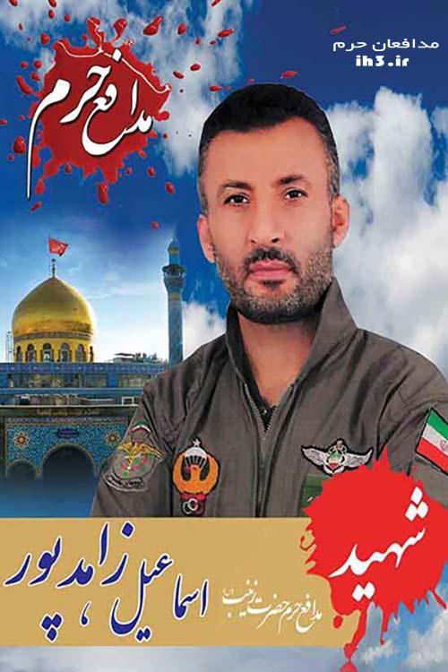 شهید اسماعیل زاهد پور