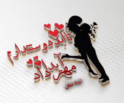 عکس پروفایل ترکیبی دو اسم مهرداد و آیدا