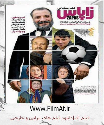 دانلود فیلم سینمایی زاپاس با کیفیت عالی و لینک رایگان