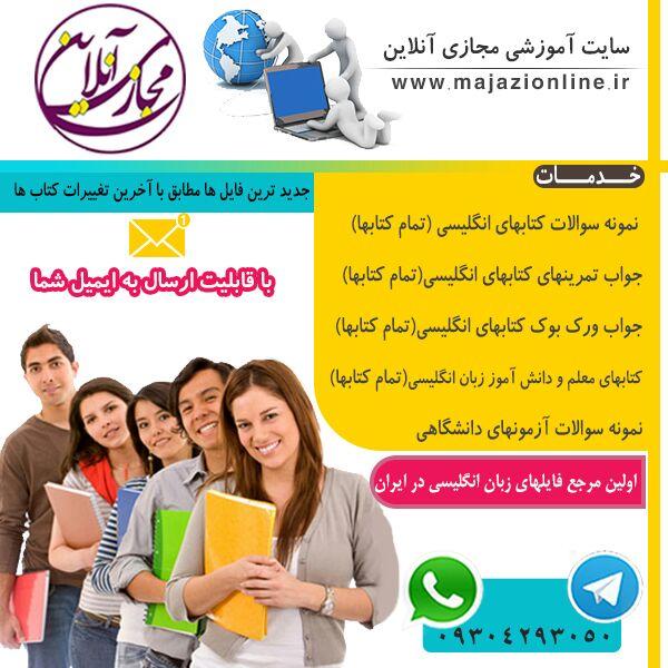 سایت آموزشی مجازی آنلاین