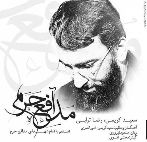 سعید کریمی و رضا ترابی مدافع حرم