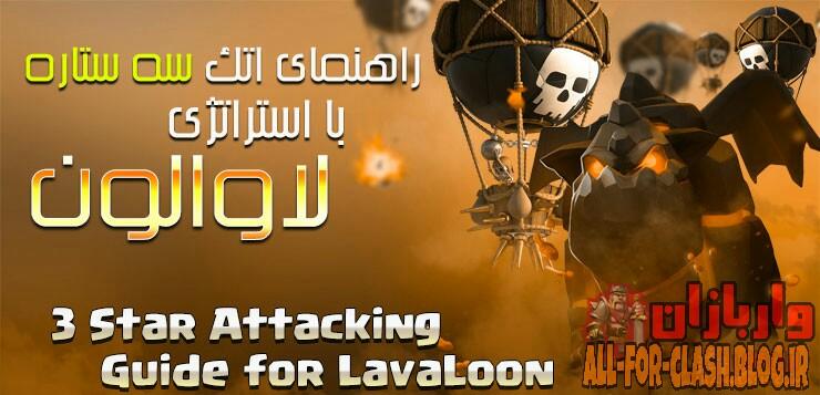 راهنمای اتک سه ستاره با استراتژی LavaLoon