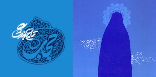 حجاب تاج بندگی