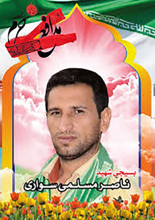 شهید ناصر مسلمی سواری