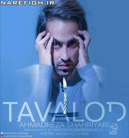 دانلود آهنگ تولد از احمد سولو با کیفیت 128 و 320