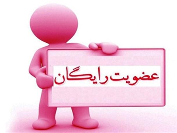 Image result for اطلاعیه عضویت رایگان