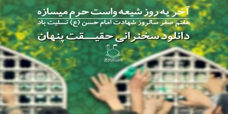 دانلود سخنرانی استاد رائفی پور با موضوع 7صفر حقیقت پنهان در مشهد مقدس - 16 آبان 95