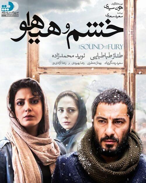 دانلود رایگان فیلم سینمایی جدید ایرانی خشم و هیاهو با لینک مستقیم