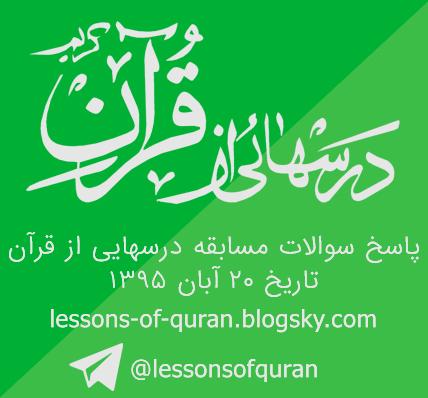 درسهایی از قرآن 20 آبان 95