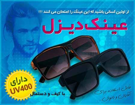 خرید عینک دیزل اصل مردانه