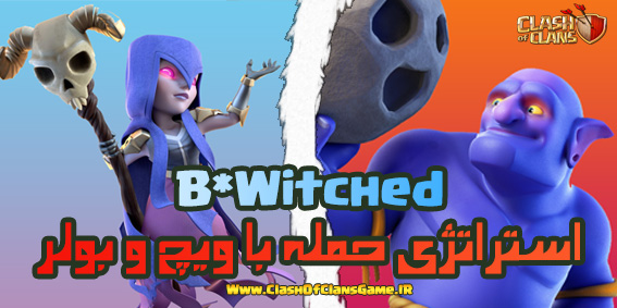 استراتژی حمله با ویچ و بولر (B*Witched)