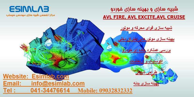 آموزش نرم افزار مهندسي AVL و انجام پروژه هاي صنعتي و تحقيقاتي شبيه سازي و بهينه سازي خودرو