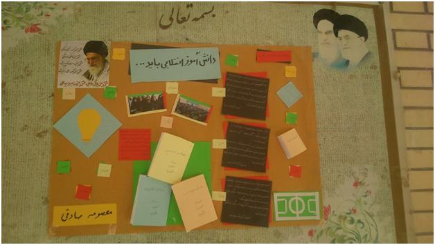 نشریه دانش اموز انقلابی به مناسبت هفته بسیج دانش اموزی