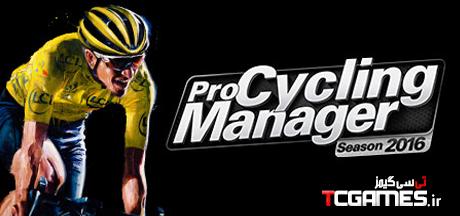 کرک سالم بازی Pro Cycling Manager 2016