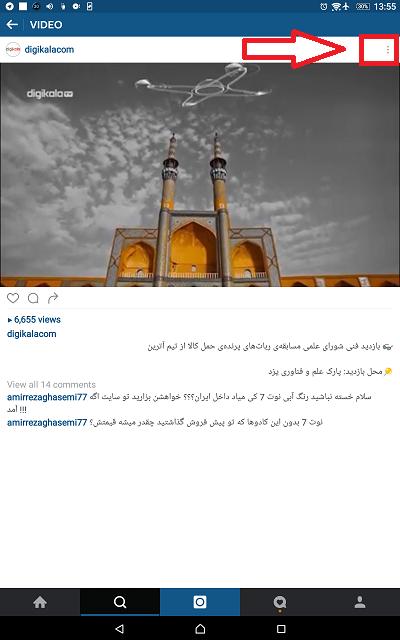 آموزش تصویری ذخیره و دانلود عکس و فیلم های اینستاگرام از طریق تلگرام