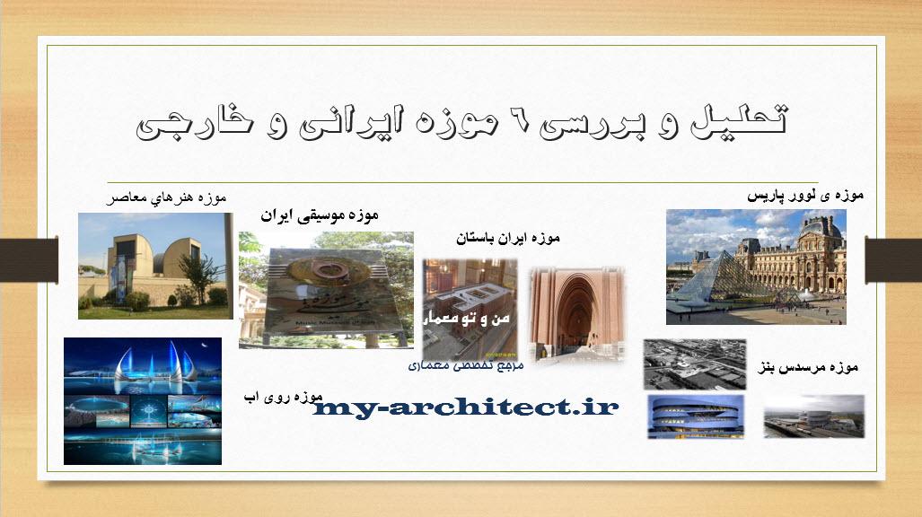 پاورپوینت تحلیل موزه ایرانی و خارجی