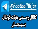 کانال تلگرام هیئت فوتبال شهرستان بیجار