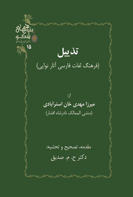کتاب تذییل اثر میرزا مهدی خان استرآبادی (فرهنگ لغات فارسی آثار نوایی