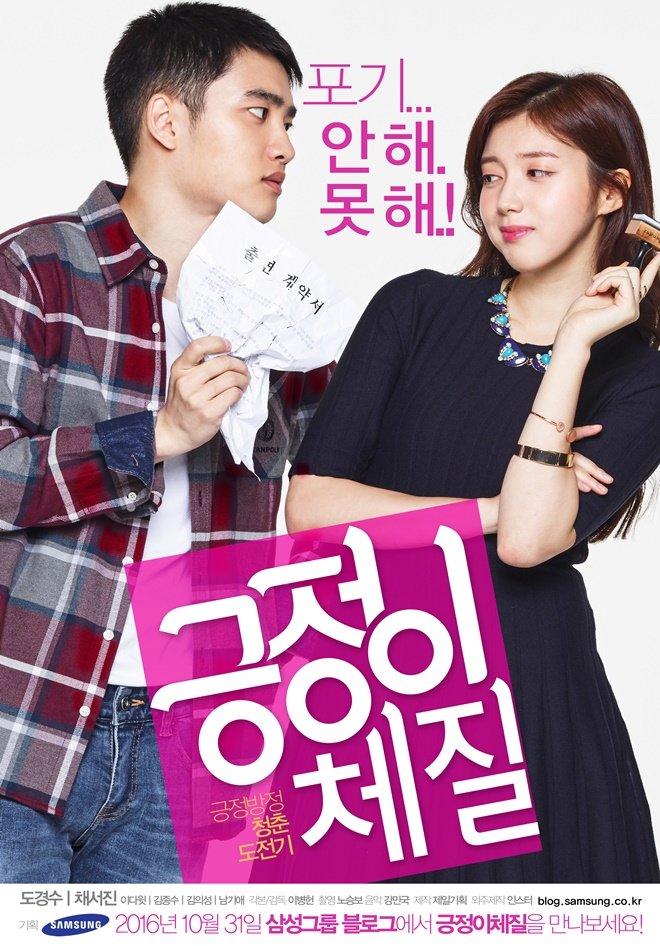 دانلود مینی سریال کره ای هیکل مثبت 2016 Positive Physique