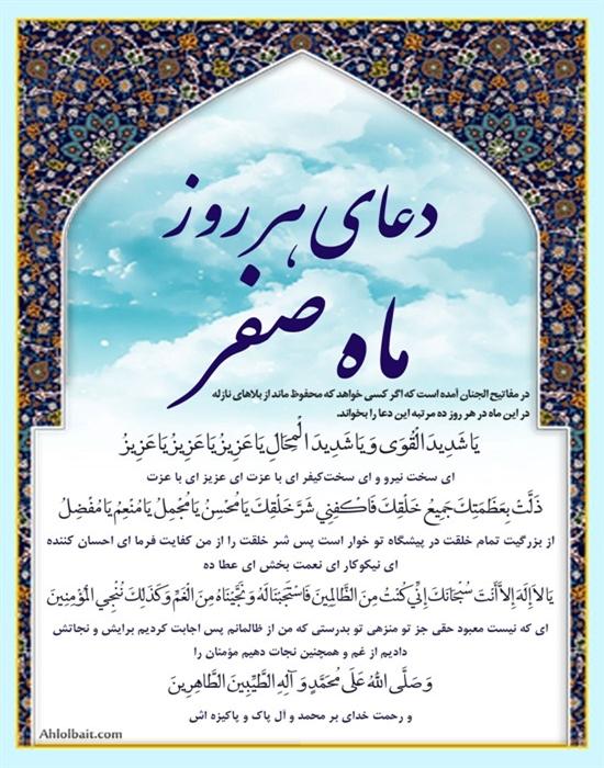 http://s9.picofile.com/file/8274066934/doa_har_rouze_mahe_safar.jpg