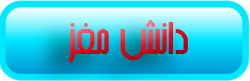http://s9.picofile.com/file/8274112418/daneshe_maqz.jpg
