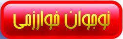 http://s9.picofile.com/file/8274112434/nojavane_kharazmi.jpg