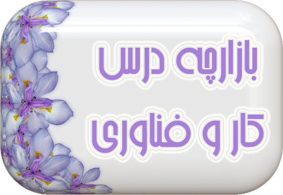 http://s9.picofile.com/file/8274122918/bazar.jpg