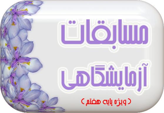 http://s9.picofile.com/file/8274122976/mosabeqat_az.jpg