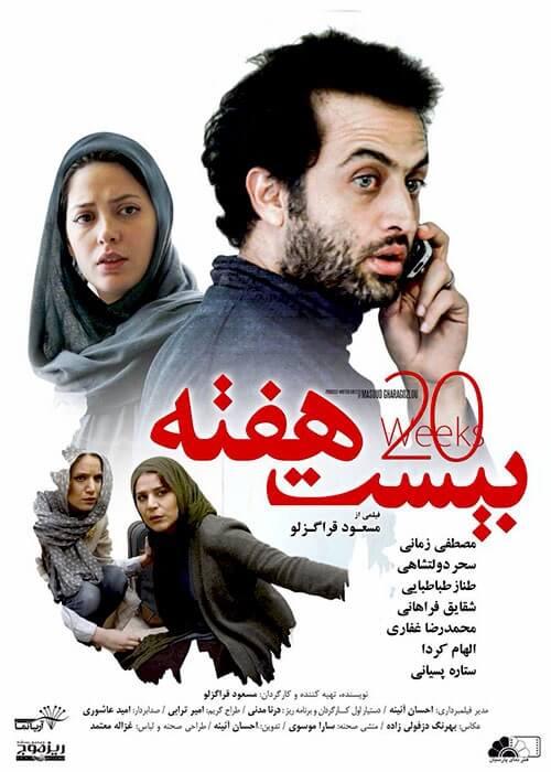 دانلود رایگان فیلم جدید ایرانی بیست هفته با بازی مصطفی زمانی و سحر دولتشاهی لینک مستقیم