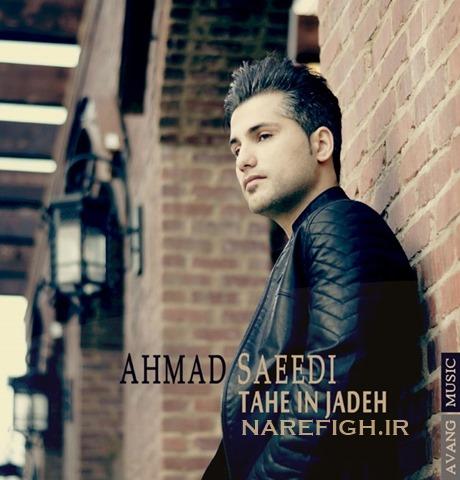 دانلود آهنگ ته این جاده از احمد سعید با کیفیت 128 و 320