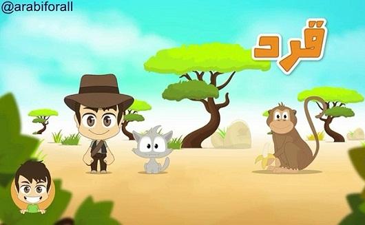اسامی حیوانات به عربی آموزش تصویری حیوانات عربی اسم شیر میمون خر به عربی