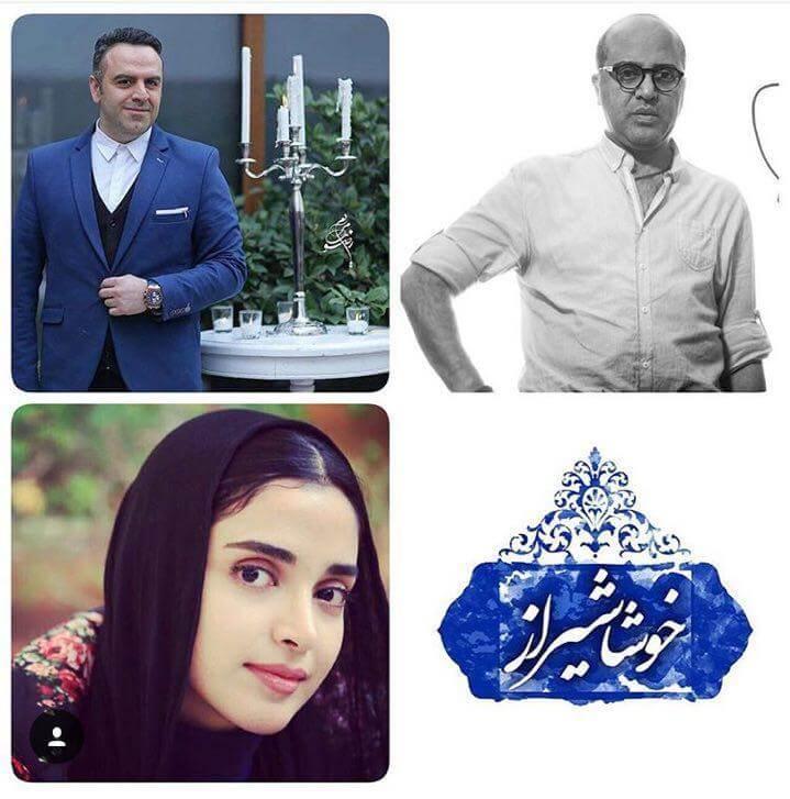 دانلود خوشا شیراز بازیگران سریال هشت و نیم | 21 آبان 95 | لینک مستقیم