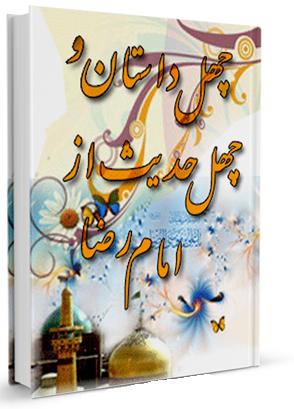 دانلود کتاب چهل داستان و چهل حدیث امام رضا علیه السلام