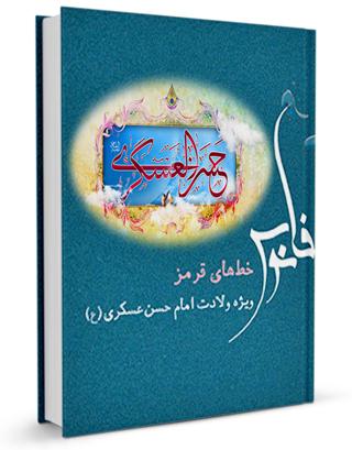 دانلود کتاب خط های قرمز ویژه ولادت امام حسن عسکری ع