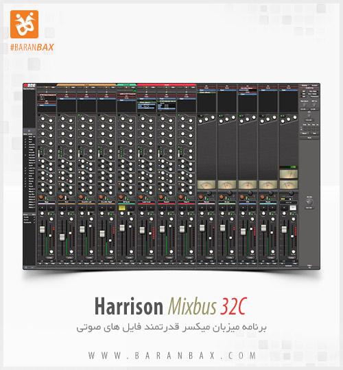 دانلود Harrison Mixbus 32C - میکسر قدرتمند فایل های صوتی