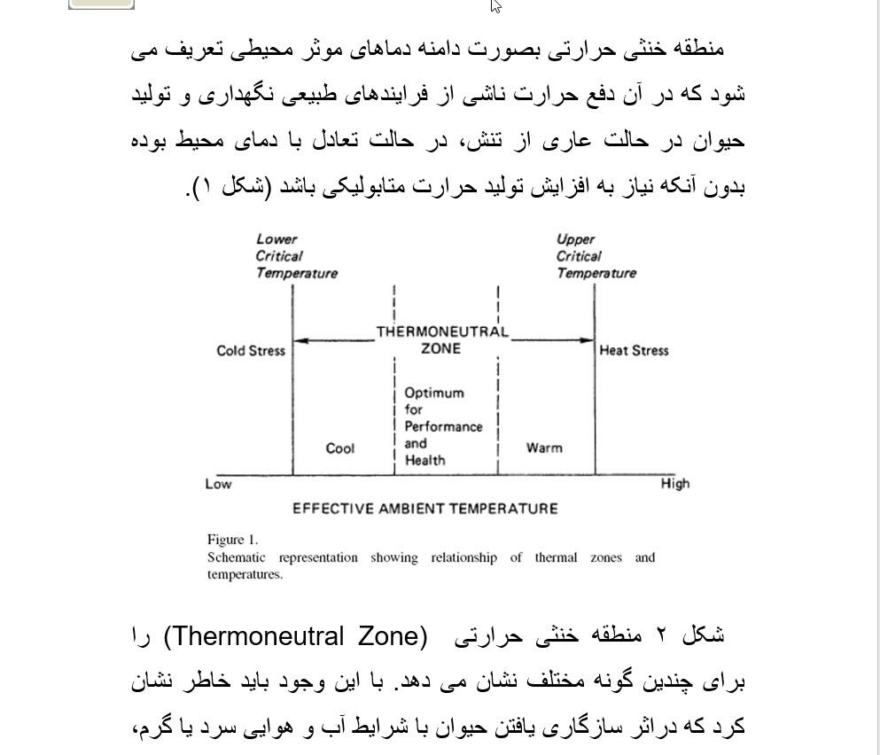 دانلود جزوه اثرات محیطی و تنش بر دام pdf ، تنش در گاو ، اثرات محیطی و تنش بر گاو
