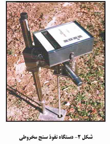 دستگاه نفوذ سنج مخروطی
