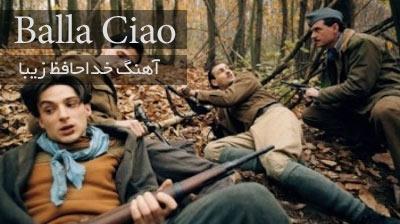 دانلود آهنگ Bella Ciao ترانه زیبای ایتالیایی با نام خداحافظ زیبا