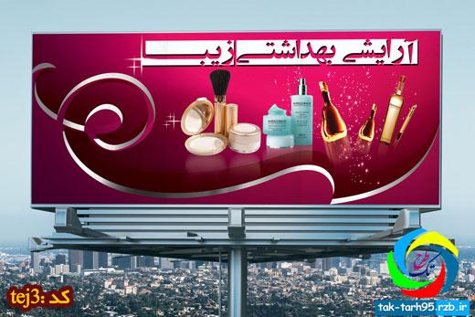 طرح بنر لوازم آرایشی بهداشتی-tej3