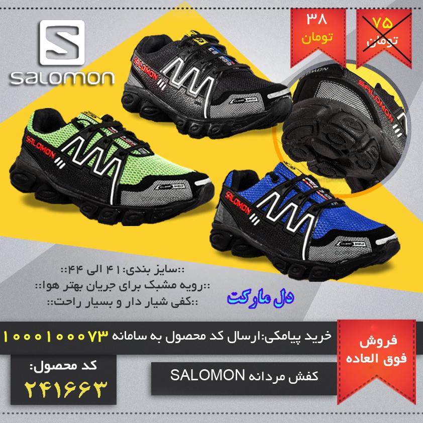 فروشگاه کفش مردانه Salomon,فروش کفش مردانه Salomon,فروش اینترنتی کفش مردانه Salomon,فروش آنلاین کفش مردانه Salomon,خرید کفش مردانه Salomon,خرید اینترنتی کفش مردانه Salomon,خرید پستی کفش مردانه Salomon,خرید ارزان کفش مردانه Salomon,خرید آنلاین کفش مردانه Salomon,خرید نقدی کفش مردانه Salomon,خرید و فروش کفش مردانه Salomon,فروشگاه رسمی کفش مردانه Salomon,فروشگاه اصلی کفش مردانه Salomon