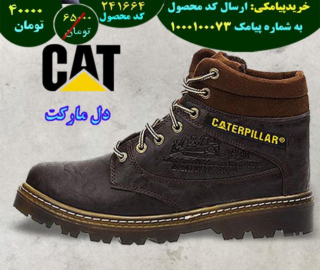 فروشگاه نیم بوت مردانه CAT,فروش نیم بوت مردانه CAT,فروش اینترنتی نیم بوت مردانه CAT,فروش آنلاین نیم بوت مردانه CAT,خرید نیم بوت مردانه CAT,خرید اینترنتی نیم بوت مردانه CAT,خرید پستی نیم بوت مردانه CAT,خرید ارزان نیم بوت مردانه CAT,خرید آنلاین نیم بوت مردانه CAT,خرید نقدی نیم بوت مردانه CAT,خرید و فروش نیم بوت مردانه CAT,فروشگاه رسمی نیم بوت مردانه CAT,فروشگاه اصلی نیم بوت مردانه CAT