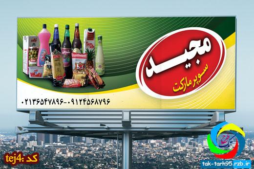 طرح بنر سوپر مارکت -tej4