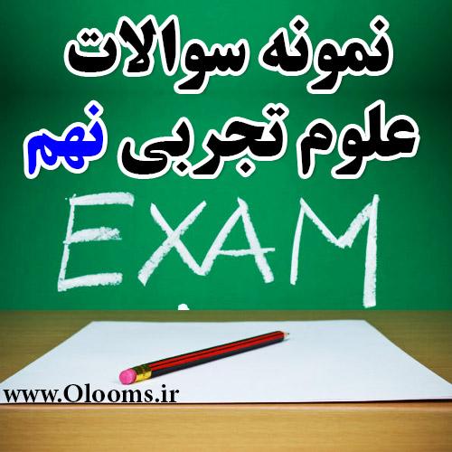 آزمون علوم تجربی نهم فصل 1 و 2