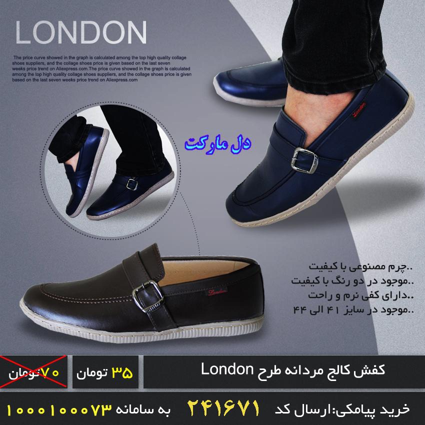 خرید پیامکی کفش کالج مردانه طرح london