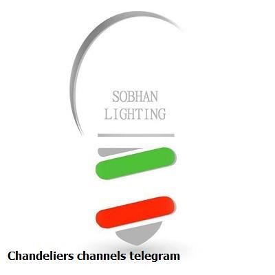 کانال تلگرام لوستر